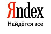 Поисковая раскрутка сайтов в Яндексе